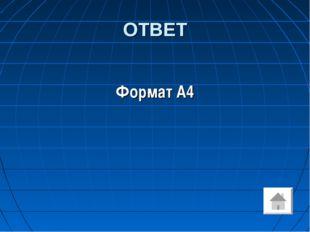 ОТВЕТ Формат А4