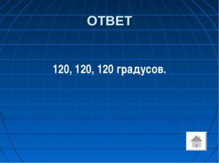 ОТВЕТ 120, 120, 120 градусов.