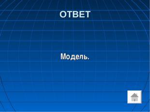 ОТВЕТ Модель.