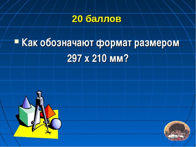 20 баллов Как обозначают формат размером 297 x 210 мм?