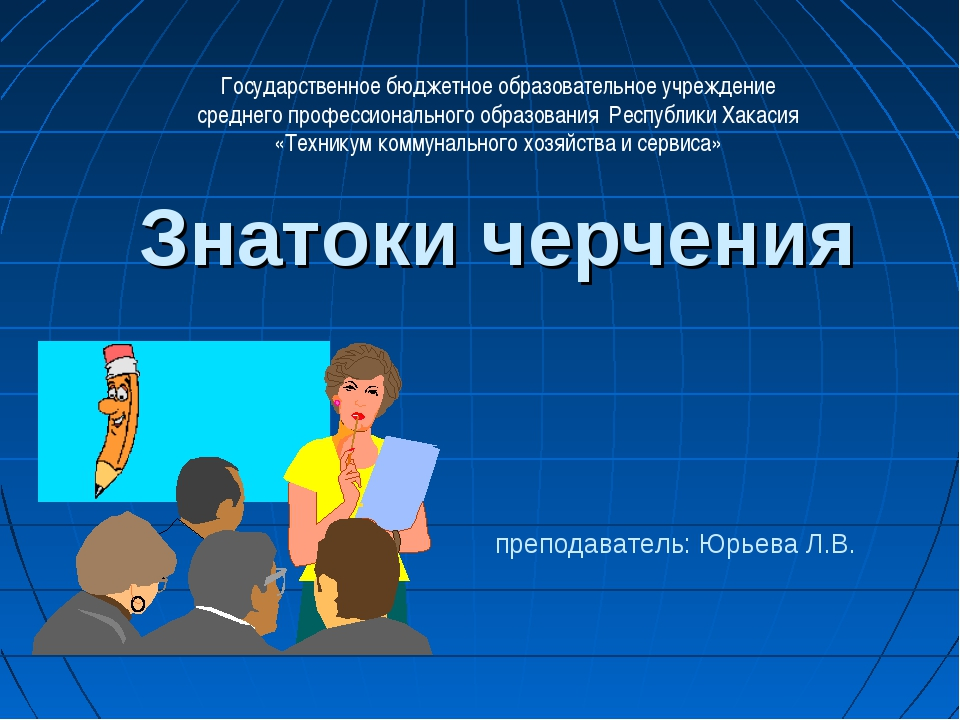 Государственное бюджетное образовательное учреждение среднего профессиональн...