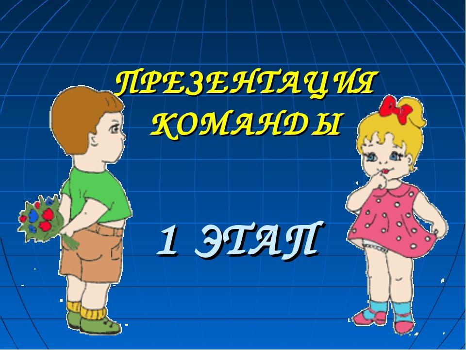 ПРЕЗЕНТАЦИЯ КОМАНДЫ 1 ЭТАП