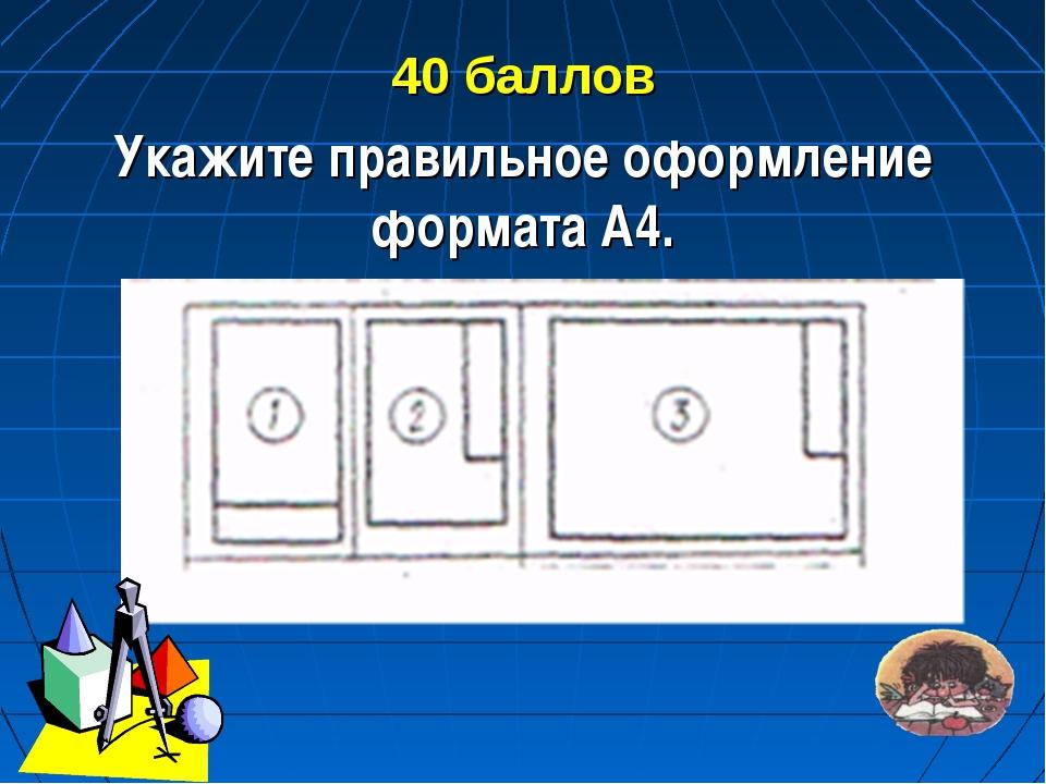 40 баллов Укажите правильное оформление формата А4.