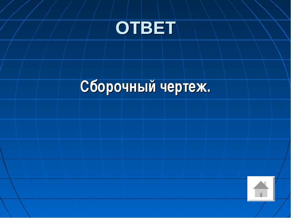 ОТВЕТ Сборочный чертеж.