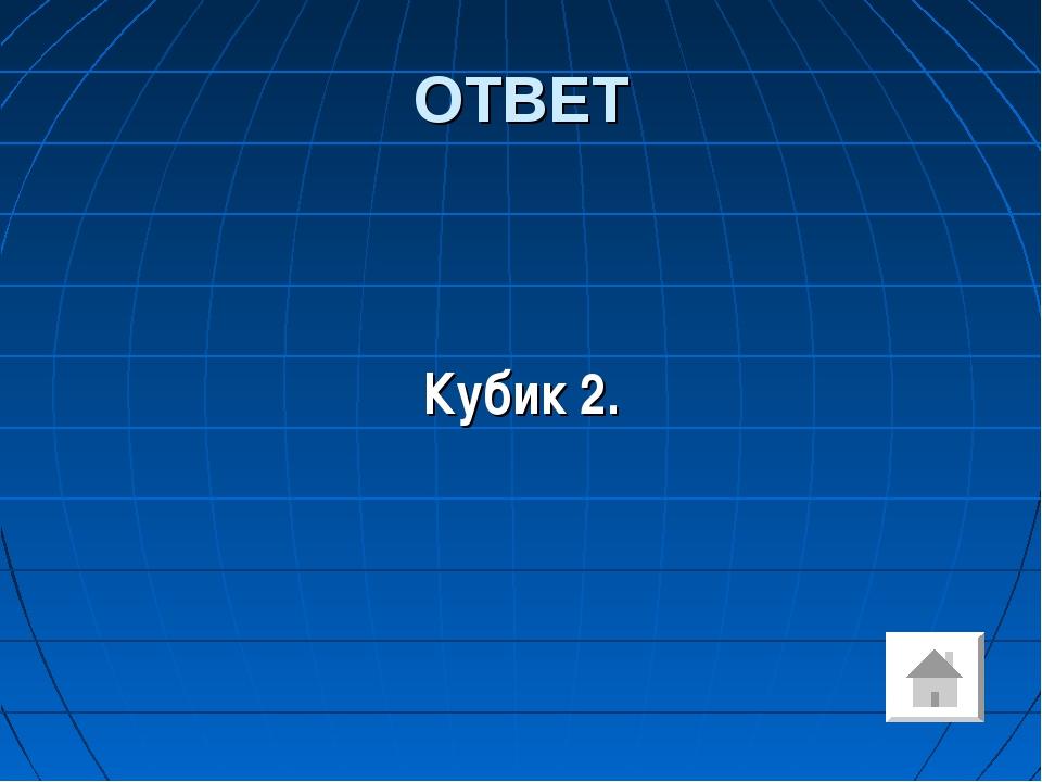 ОТВЕТ Кубик 2.