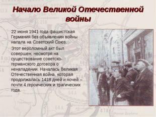 Начало Великой Отечественной войны 22 июня 1941 года фашистская Германия без