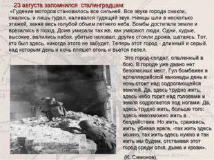23 августа запомнился сталинградцам: «Гудение моторов становилось все сильней