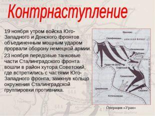 19 ноября утром войска Юго-Западного и Донского фронтов объединенным мощным