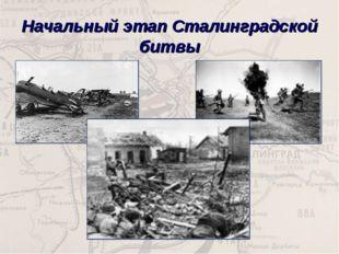 Начальный этап Сталинградской битвы