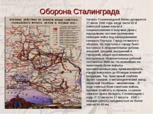 Начало Сталинградской битвы датируется 17 июля 1942 года, когда части 62-й со