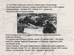 13 сентября сражение охватило территорию Сталинграда. Непосредственно оборону