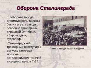 Оборона Сталинграда В обороне города огромную роль должны были сыграть заводы