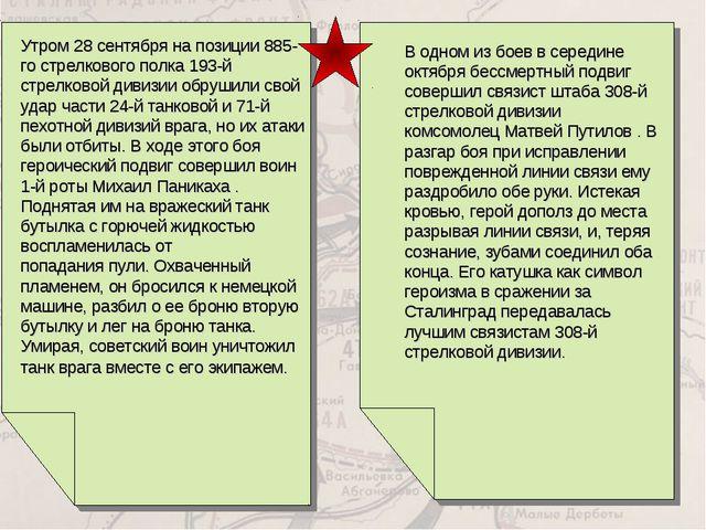 Утром 28 сентября на позиции 885-го стрелкового полка 193-й стрелковой дивизи...