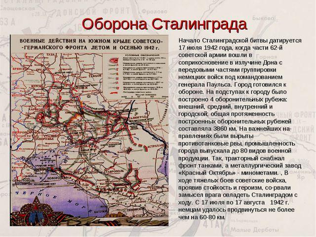 Начало Сталинградской битвы датируется 17 июля 1942 года, когда части 62-й со...