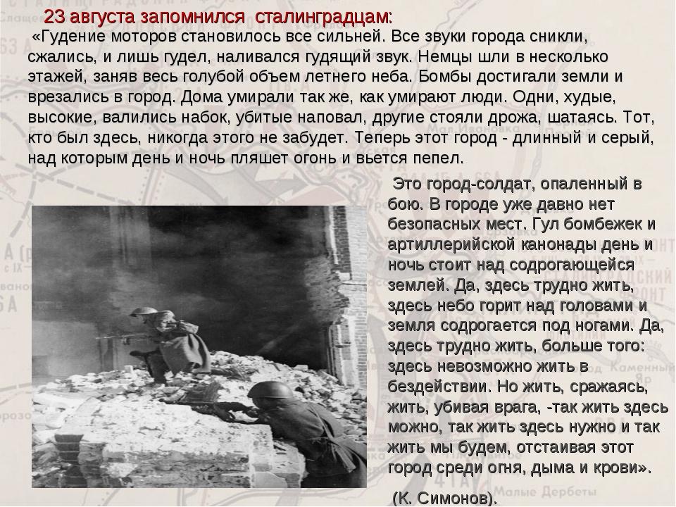 23 августа запомнился сталинградцам: «Гудение моторов становилось все сильней...
