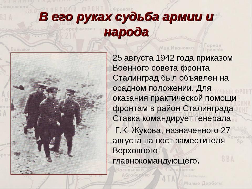 В его руках судьба армии и народа 25 августа 1942 года приказом Военного сове...