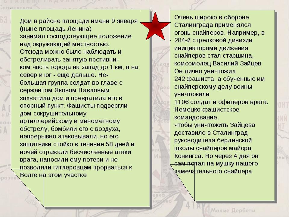 Дом в районе площади имени 9 января (ныне площадь Ленина) занимал господствую...
