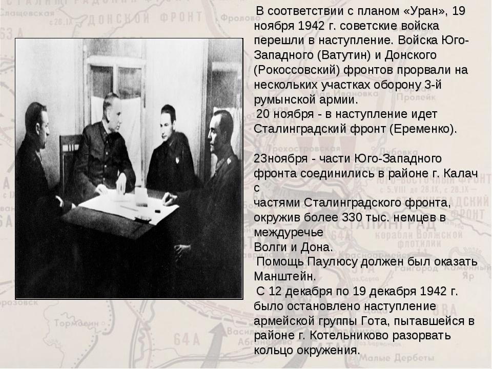 В соответствии с планом «Уран», 19 ноября 1942 г. советские войска перешли в...