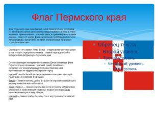 Флаг Пермского края Флаг Пермского края представляет собой прямоугольное поло