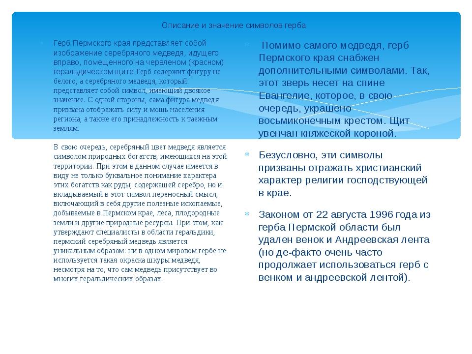 Описание и значение символов герба Герб Пермского края представляет собой изо...