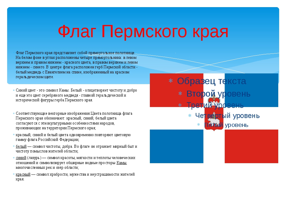 Флаг Пермского края Флаг Пермского края представляет собой прямоугольное поло...