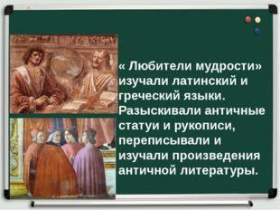 « Любители мудрости» изучали латинский и греческий языки. Разыскивали античн