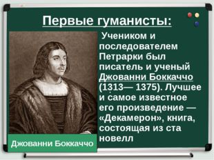 Первые гуманисты: . Учеником и последователем Петрарки был писатель и ученый