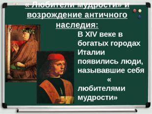 « Любители мудрости» и возрождение античного наследия: В XIV веке в богатых г