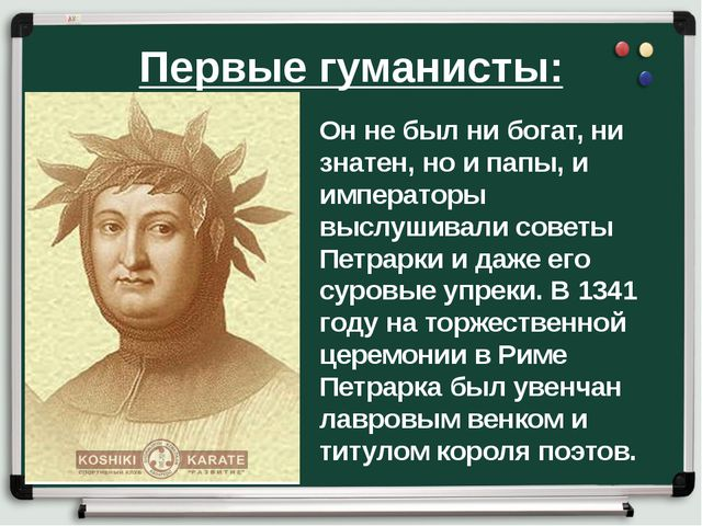 Первые гуманисты: Он не был ни богат, ни знатен, но и папы, и императоры высл...