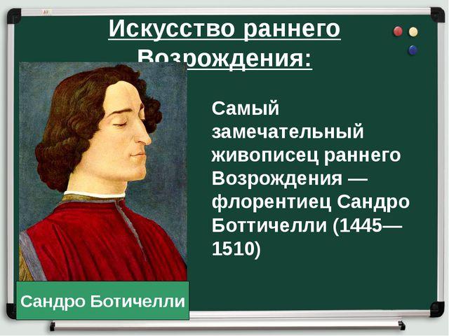 Искусство раннего Возрождения: Самый замечательный живописец раннего Возрожде...