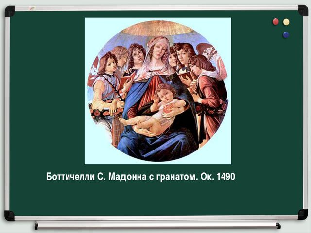 Боттичелли С. Мадонна с гранатом. Ок. 1490