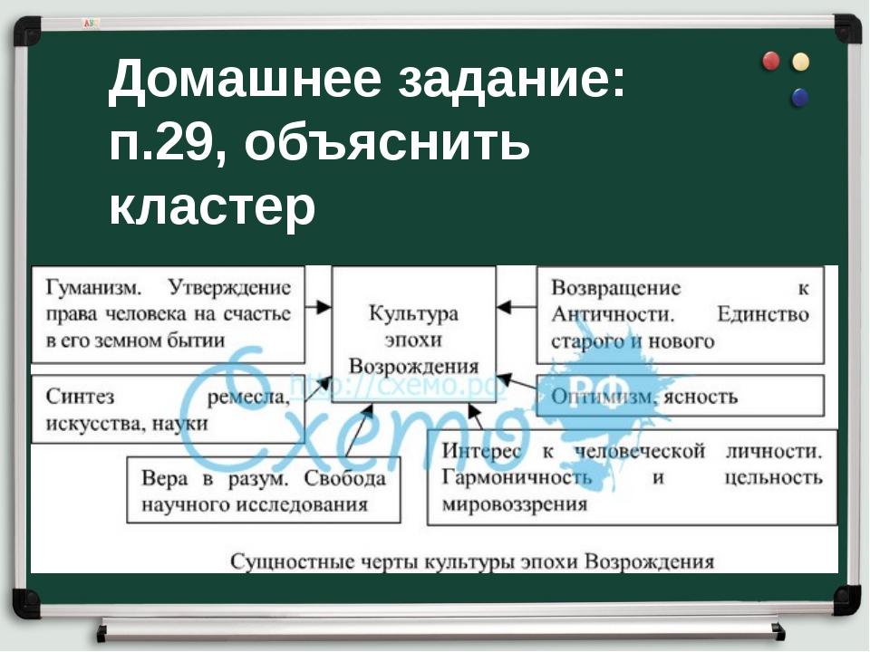 Домашнее задание: п.29, объяснить кластер