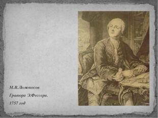 М.В.Ломоносов Гравюра Э.Фессера. 1757 год