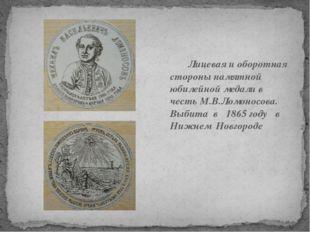 Лицевая и оборотная стороны памятной юбилейной медали в честь М.В.Ломоносова