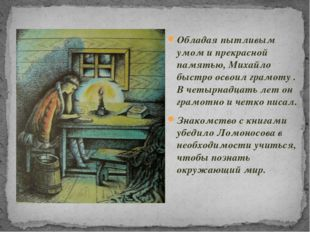 Обладая пытливым умом и прекрасной памятью, Михайло быстро освоил грамоту . В
