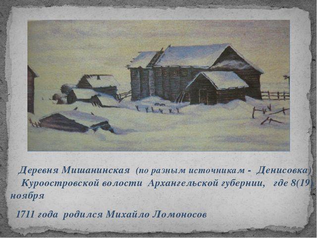 Деревня Мишанинская (по разным источникам - Денисовка) Куроостровской волост...