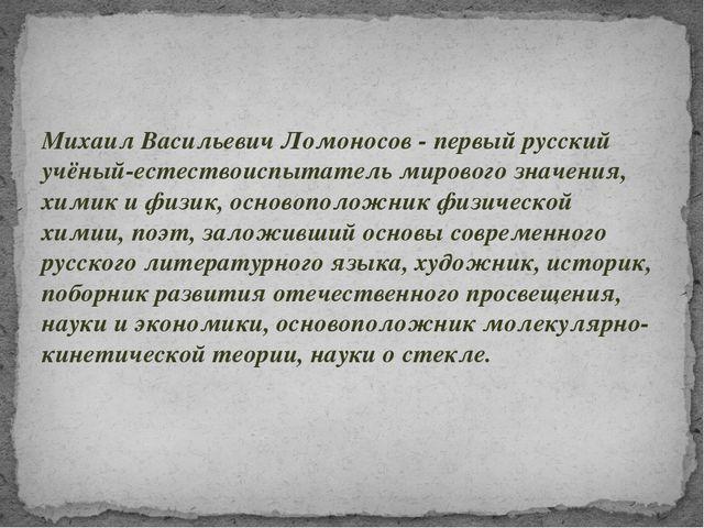 Михаил Васильевич Ломоносов - первый русский учёный-естествоиспытатель мирово...