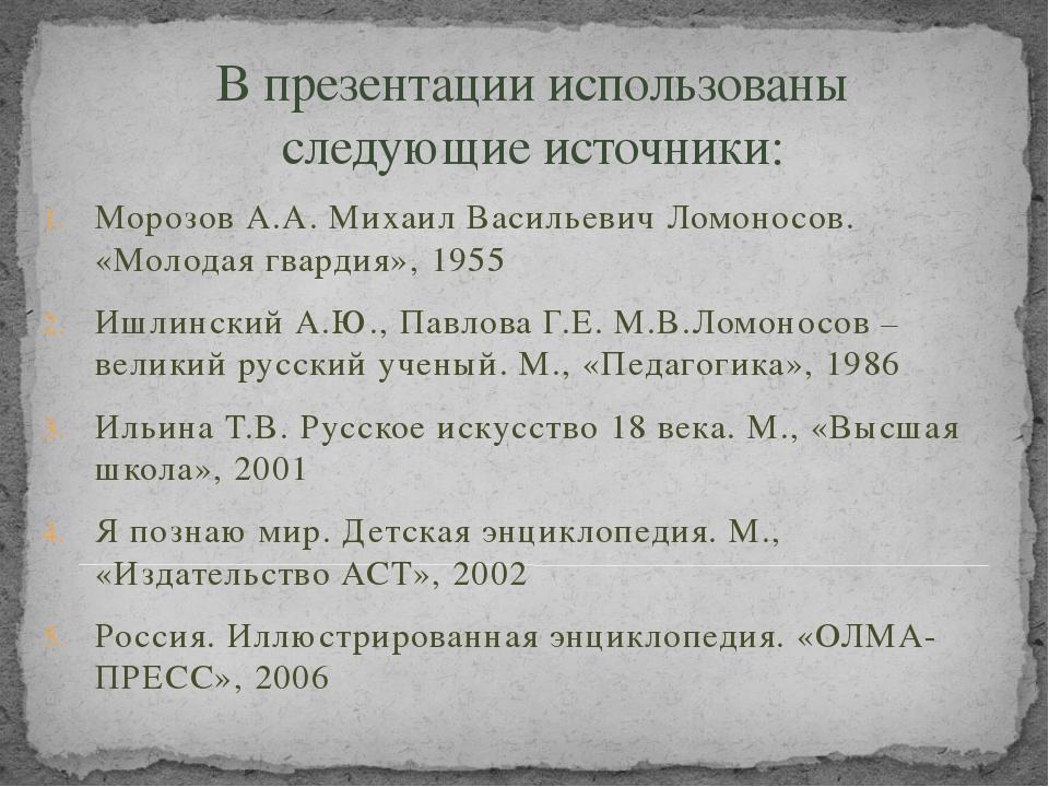В презентации использованы следующие источники: Морозов А.А. Михаил Васильеви...