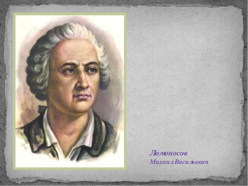 Ломоносов Михаил Васильевич