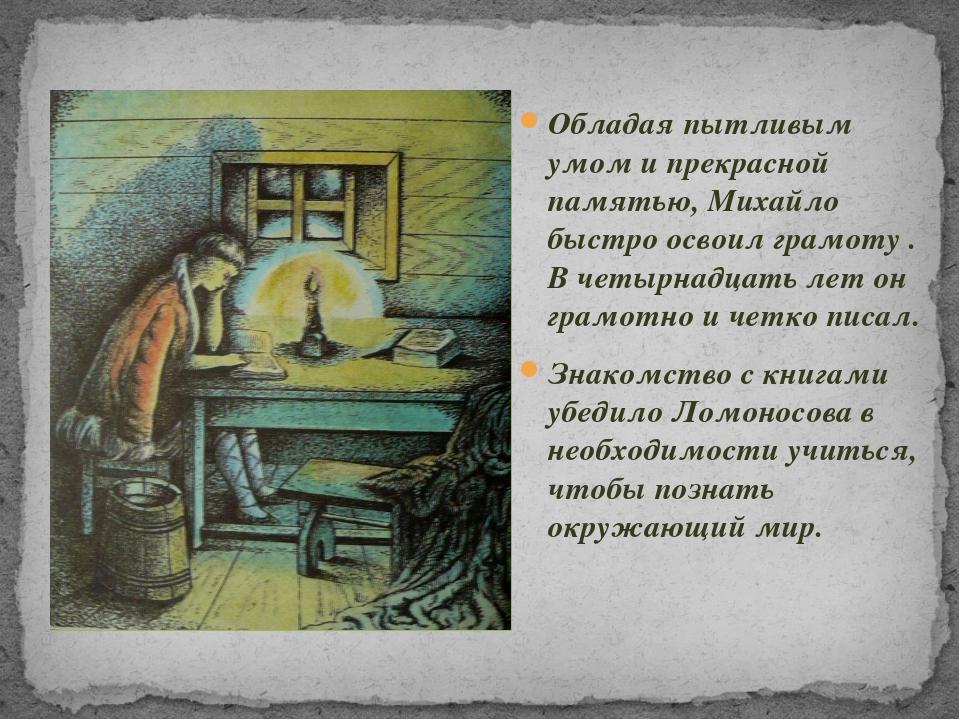 Обладая пытливым умом и прекрасной памятью, Михайло быстро освоил грамоту . В...