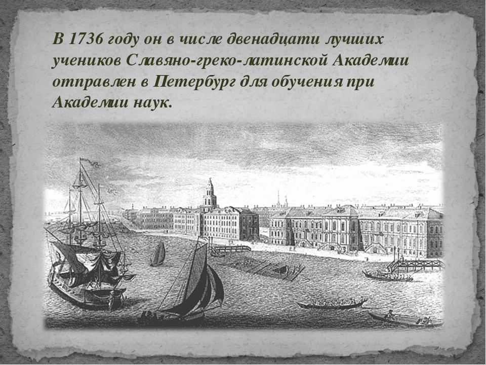 В 1736 году он в числе двенадцати лучших учеников Славяно-греко-латинской Ака...