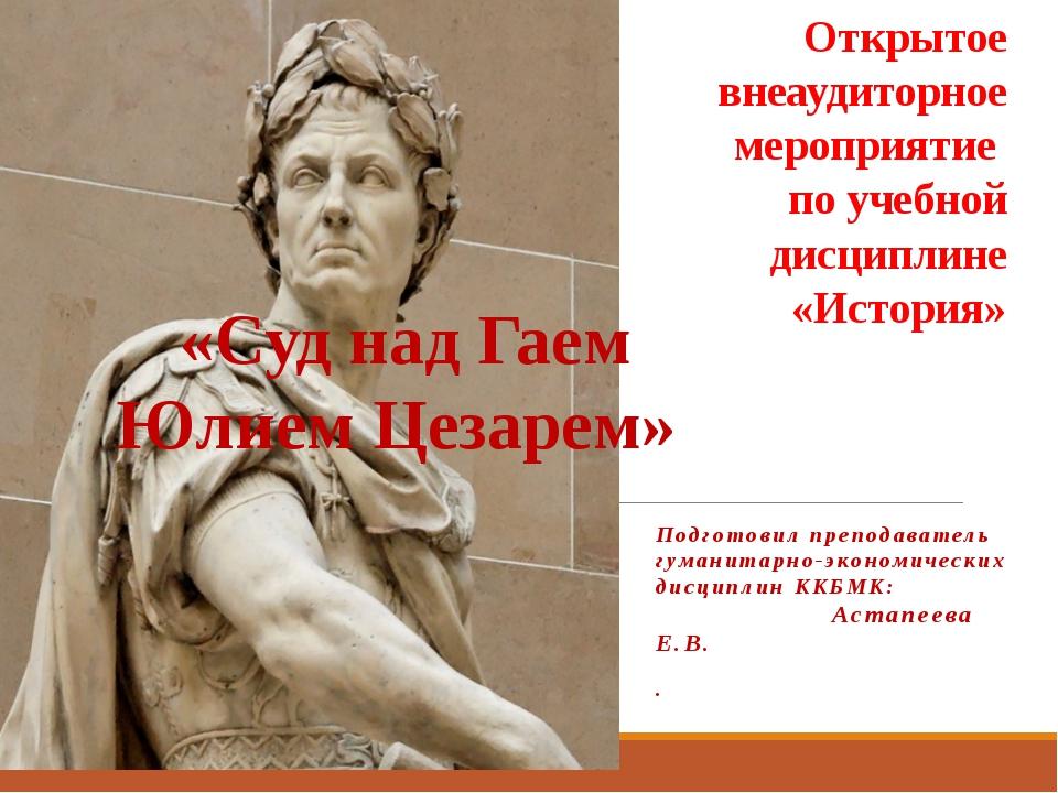 Подготовил преподаватель гуманитарно-экономических дисциплин ККБМК: Астапеев...