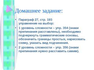 Домашнее задание: Параграф 27, стр. 193 упражнение на выбор: 1 уровень сложно