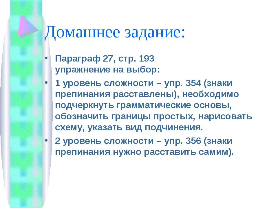Домашнее задание: Параграф 27, стр. 193 упражнение на выбор: 1 уровень сложно...