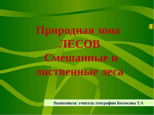 Природная зона ЛЕСОВ Смешанные и лиственные леса Выполнила: учитель географи...