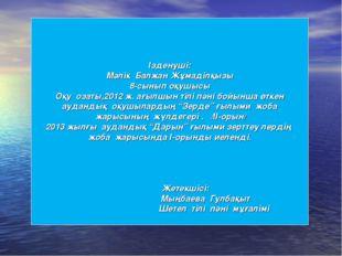 Ізденуші: Мәлік Балжан Жұмаділқызы 5-сынып оқушысы Оқу озаты,2012 ж. ағылшын