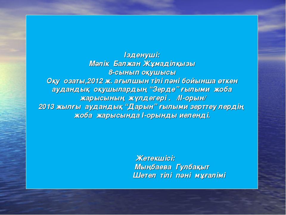 Ізденуші: Мәлік Балжан Жұмаділқызы 5-сынып оқушысы Оқу озаты,2012 ж. ағылшын...