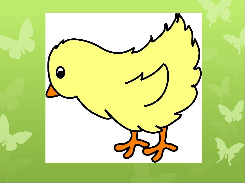те, картинки цыплят для рисования своей архитектуре здания