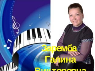 Заремба Галина Викторовна учитель музыки МБОУ СОШ №15 г.Шахты