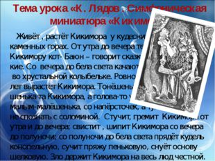 Тема урока «К. Лядов . Симфоническая миниатюра «Кикимора» Живёт , растёт Кики
